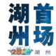 2018 湖州太湖半程马拉松暨诗画浙江景·活力马拉松系列赛(南太湖站)