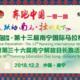 2018广西南宁国际马拉松