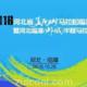 河北临漳(邺城)半程马拉松