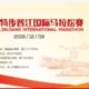 2018 特步晋江国际马拉松