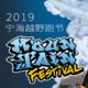 2019 宁海越野跑节