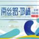 2018南丝路·邛崃半程马拉松
