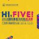 2018 国际垂直马拉松总决赛广州周大福金融中心站