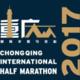 2017重庆国际半程马拉松
