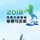2018内蒙古哈素海草原马拉松