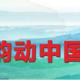 """韵动中国·""""中国银行杯""""巩义国际马拉松"""
