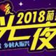 WEI爱2018葡萄文化节荧光夜跑