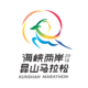 YYsports海峡两岸昆山马拉松赛