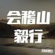 2018 中国·会稽山毅行嘉年华