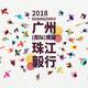 广州(国际)首届珠江毅行大会