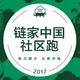 2017链家中国•社区跑(厦门站)