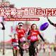 2018蓬莱葡萄酒马拉松