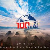 国际星级越野挑战赛•桂林资源站