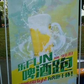 2015乐Fun啤酒跑