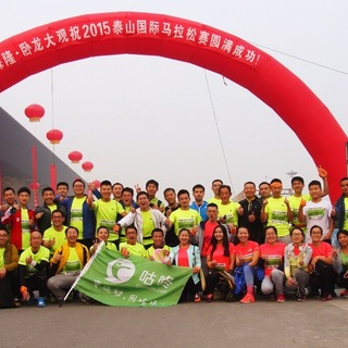 咕咚泰安跑团征战2015泰马大合影