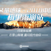 丈量地球 · 2018中国 · 梅里雨崩站行走体验赛