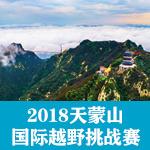 天蒙山国际越野挑战赛