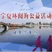 """""""健康宁夏行""""全民健身环阅海银川徒步活动"""