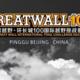 雷越野北京环长城100国际越野挑战赛