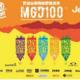 2018MGD100™贺兰山极限越野挑战赛
