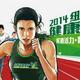上海市安利纽崔莱健康慈善慢跑