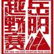 淄博岳阳山越野赛
