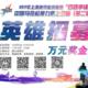 """2017年上海城市业余联赛 """"百团争锋""""中国马拉松接力赛上海站(第二届)"""