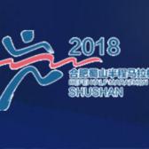 合肥·蜀山国际半程马拉松