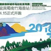 国家森林城市马拉松系列赛