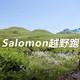 salomon城市越野跑--宁波站(第十六期)