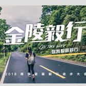 中国·南京首届金陵毅行徒步大会