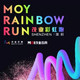 2018 MOY RAINBOW RUN 茂业彩虹跑