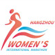 杭州国际女子马拉松赛