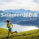 2018 salomon城市越野温州站 爬升速降7