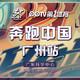 PPTV奔跑中国•广州站