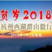 贺岁2018 杭州西湖群山毅行活动