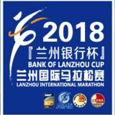 兰州国际马拉松赛