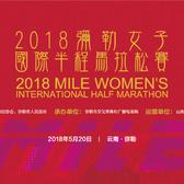 2018中国•弥勒女子国际半程马拉松赛