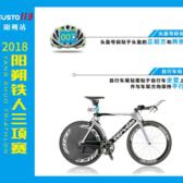 2018 阳朔铁人三项赛