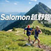 2018 Salomon 越野跑深圳站——5月梧桐山训练营