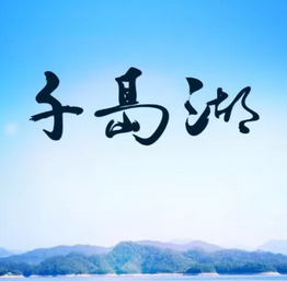 """2018 """"发现千岛湖""""城市定向赛"""