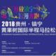 2018 贵州·镇宁黄果树国际半程马拉松赛