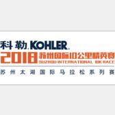科勒 2018  苏州国际10公里精英赛