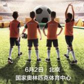 2018 安踏儿童顽运会 北京站