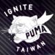 PUMA 荧光夜跑台北站