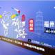 2018 VAUDE骑闯天路资格赛-福州站