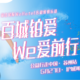 """""""百城铂爱We爱前行""""锦江国际WeHotel&超级俱乐部公益行走中国(苏州站)"""