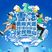 雪花勇闯天涯 2018 白云山全民登山(三)