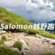 2018 Salomon 越野跑深圳站6月训练营