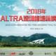 2018 Altra深圳梅塘纵横越野赛